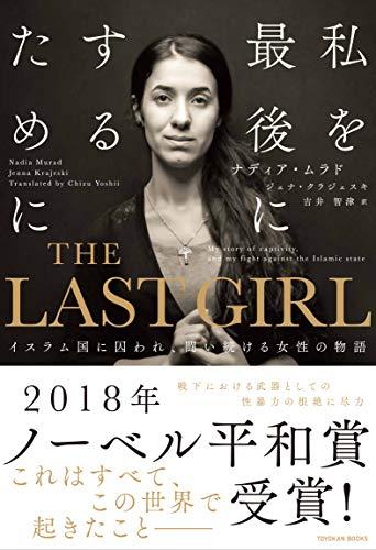 THE LAST GIRLーイスラム国に囚われ、闘い続ける女性の物語―