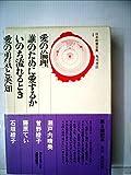 日本教養全集〈4〉 (1974年)