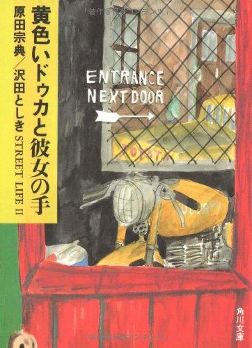 黄色いドゥカと彼女の手 (角川文庫)の詳細を見る