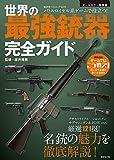 バトルロイヤル系ゲームで役立つ!  世界の最強銃器完全ガイド (廣済堂ベストムック 423号)