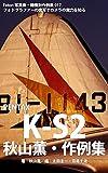 Foton機種別作例集017 フォトグラファーの実写でカメラの実力を知る PENTAX K-S2 秋山薫・作例集