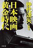 仲代達矢が語る日本映画黄金時代 完全版 (文春文庫)