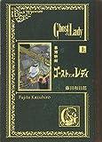 黒博物館 ゴーストアンドレディ / 藤田和日郎 のシリーズ情報を見る
