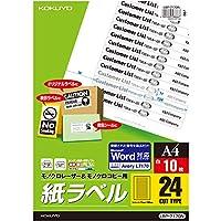 コクヨ コピー用 ラベル スタンダード 24面 LBP-7170N