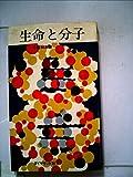 生命と分子 (1968年)
