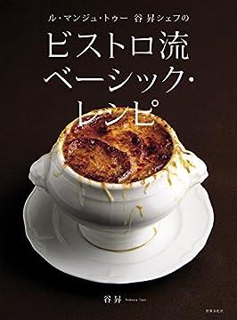 ル・マンジュ・トゥー 谷 昇シェフの ビストロ流 ベーシック・レシピの書影