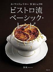 ル・マンジュ・トゥー 谷 昇シェフの ビストロ流 ベーシック・レシピ