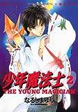 少年魔法士(2) (ウィングス・コミックス)