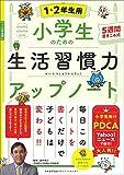 小学生のための生活習慣力アップノート【1・2年生用】