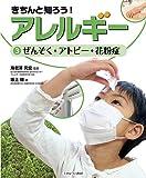 ぜんそく・アトピー・花粉症 (きちんと知ろう! アレルギー)