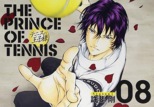 テニスの王子様完全版Season1 08 (愛蔵版コミックス)