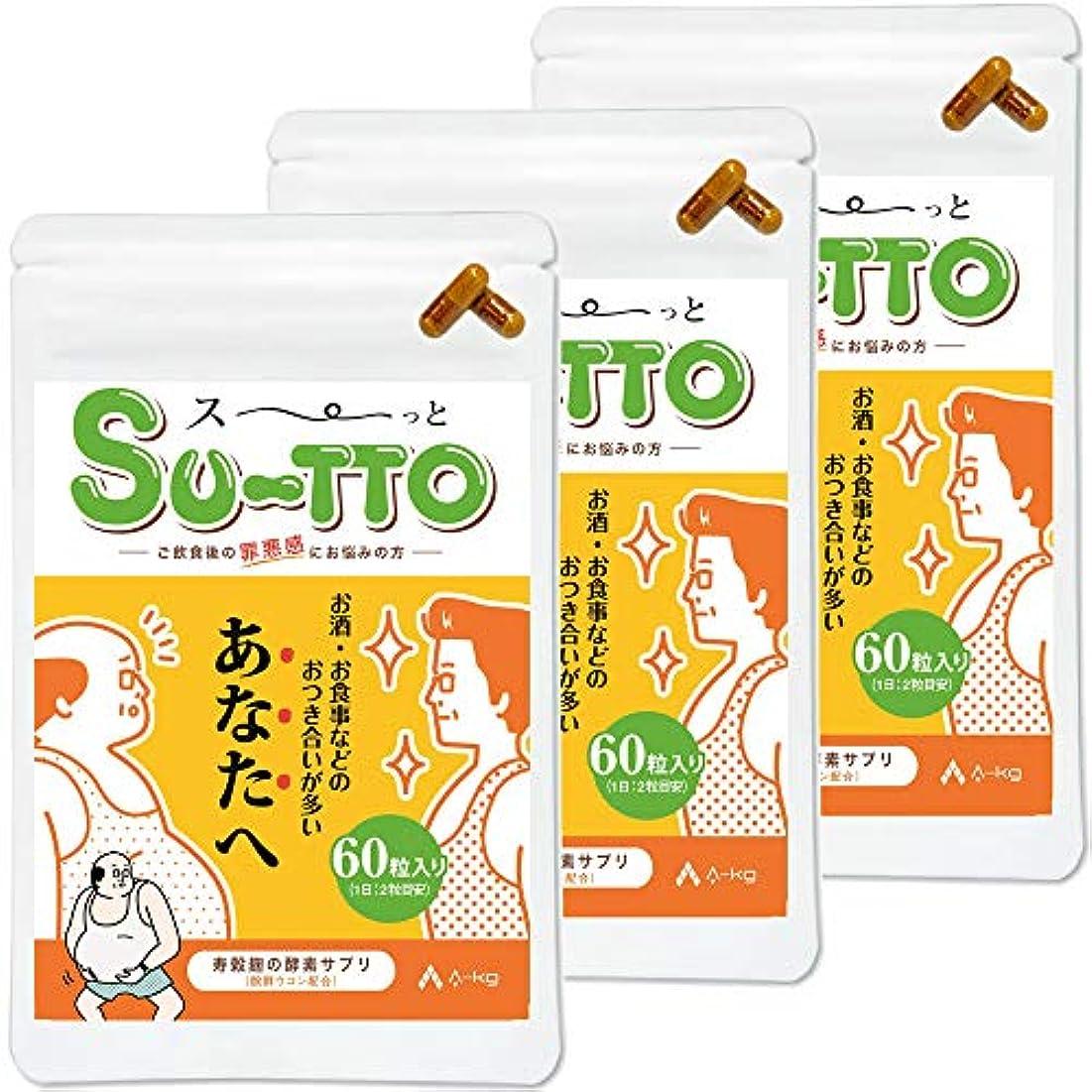 アクチュエータ才能のある差し控えるA-KG SU-TTO 寿穀麹 酵素サプリ 酵素 サプリ 麹 こうじ ダイエット サプリメント こうじ酵素 3個セット(180粒:約3ヶ月分)
