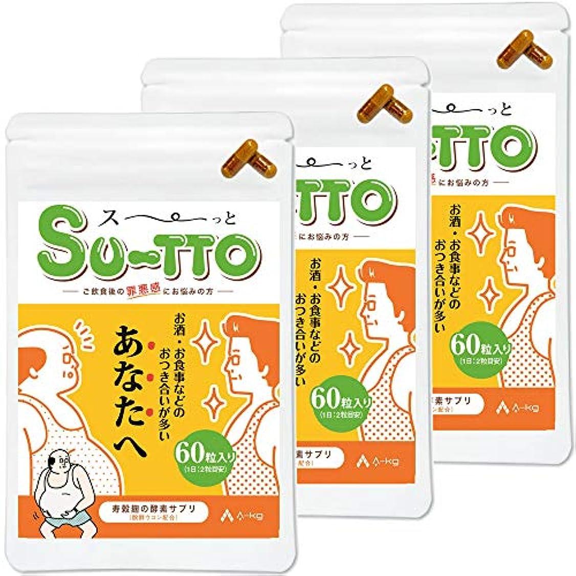 A-KG SU-TTO 寿穀麹 酵素サプリ 酵素 サプリ 麹 こうじ ダイエット サプリメント こうじ酵素 3個セット(180粒:約3ヶ月分)