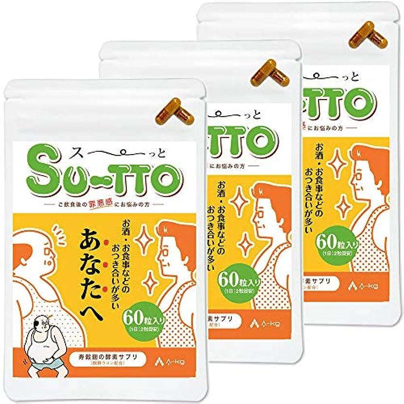 独特の写真一般的にA-KG SU-TTO 寿穀麹 酵素サプリ 酵素 サプリ 麹 こうじ ダイエット サプリメント こうじ酵素 3個セット(180粒:約3ヶ月分)