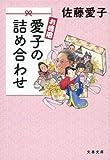 お徳用 愛子の詰め合わせ (文春文庫)