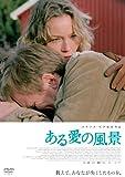 ある愛の風景 スペシャル・エディション [DVD]