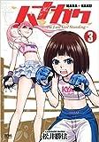 ハナカク 3: -The Last Girl Standing- (ゼノンコミックス)