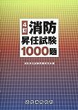消防昇任試験1000題