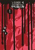 ランメルモールの少年騎兵隊(1)(Gファンタジーコミックス)
