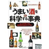 うまい酒を科学する事典