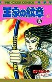 王家の紋章 42 (プリンセス・コミックス)