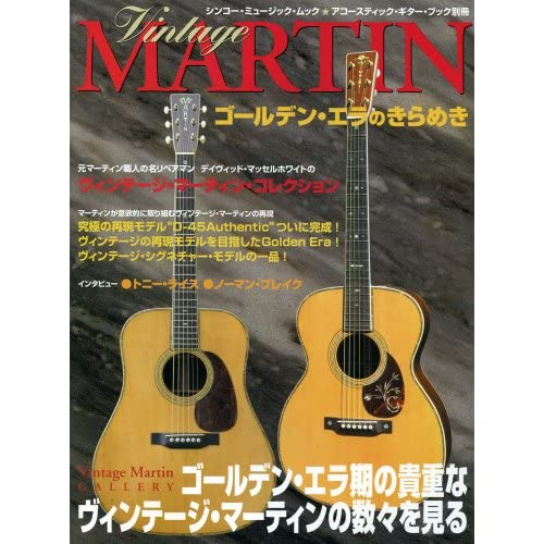 Acoustic Guitar Book Archives ヴィンテージ・マーティン (シンコー・ミュージックMOOK)