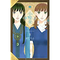 小煌女(5) (Kissコミックス)