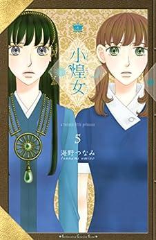 小煌女 第01-05巻 [Shoukoujo vol 01-05]