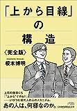 「上から目線」の構造<完全版> (日経ビジネス人文庫)