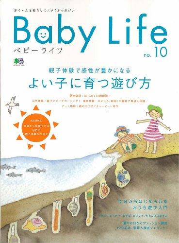 BabyLife(ベビーライフ)10 (エイムック 1745)