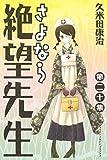 さよなら絶望先生(20) (週刊少年マガジンコミックス)