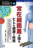 実験医学増刊 Vol.32 No.5 常在細菌叢が操るヒトの健康と疾患〜メタゲノムなどの革新的解析法が明らかにした消化器・代謝・神経・小児疾患との関わりとプレ・プロバイオティクス,細菌移植などの治療応用 (実験医学増刊 Vol. 32-5)