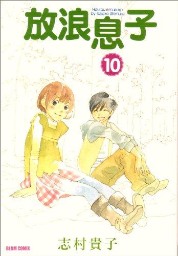 放浪息子(10) (ビームコミックス)の詳細を見る