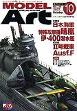 MODEL Art (モデル アート) 2007年 10月号 [雑誌]
