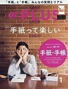 OZ plus(オズプラス) 2017年 01 月号 [雑誌]