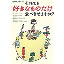 NHKスペシャル それでも「好きなものだけ」食べさせますか?