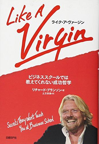ライク・ア・ヴァージン ビジネススクールでは教えてくれない成功哲学の詳細を見る