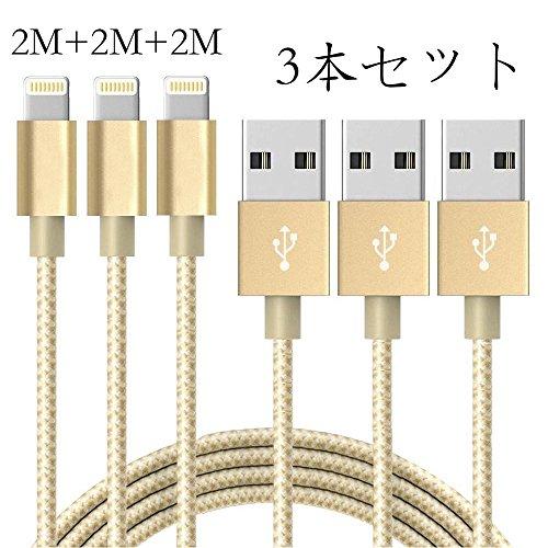 AOFU ライトニング ケーブル 高耐久ナイロン Lightning ケーブルの同期とUSB充電ケーブル iPhone 7/7 Plus /6s/6s Plus/6 Plus/6/iPhone 5/5C/5S/SE/iPad/Air/Mini/Mini2/iPad 4/iPod 5/iPod 7に対応 Nano/Touch, ios10互換【2M 3本セット】- ホワイトゴールド