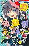 俺様ティーチャー コミック 1-27巻セット