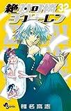 絶対可憐チルドレン 32 (少年サンデーコミックス)