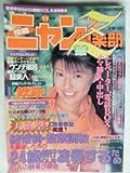 投稿 ニャン2倶楽部Z 1997年 11月号 読者参加!あの24銀行OLを凌辱集会 [雑誌]