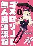 ゴスロリJK無人島漂流記 1巻 (まんがタイムKRコミックス) -
