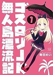 ゴスロリJK無人島漂流記 1巻 (まんがタイムKRコミックス)
