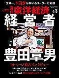 週刊東洋経済 2016年4/9号 [雑誌]