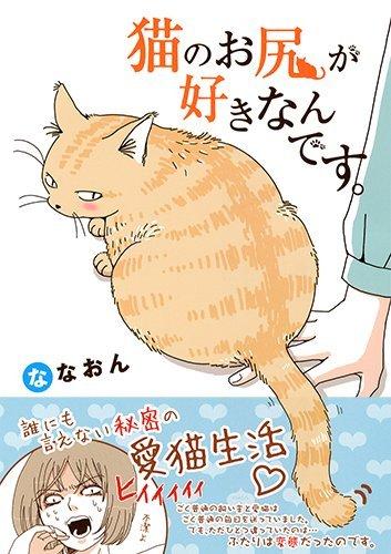 猫のお尻が好きなんです。の詳細を見る