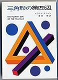三角形の第四辺 (ハヤカワ・ミステリ文庫 ク 3-24)