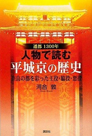 遷都1300年 人物で読む 平城京の歴史[奈良の都を彩った主役・脇役・悪役]の詳細を見る