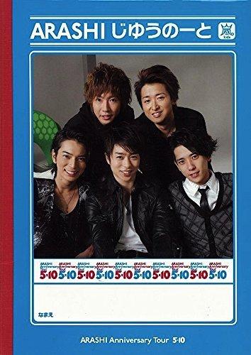 嵐 公式グッズ ARASHI Anniversary Tou...