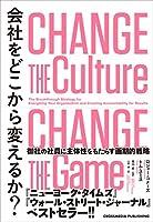 会社をどこから変えるか? ―Change the Culture, Change the Game