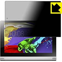 PDA工房 のぞき見防止 液晶保護フィルムPrivacy Shield YOGA Tablet 2-10 120PDA60011281
